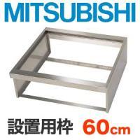 [CS-ZWAKU60] 三菱 IHヒーターオプション ビルトイン型用設置用枠 トップ幅:60cm ...