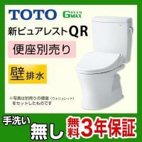 [CS230BP+SH230BA-NW1] TOTO トイレ ピュアレストQR 組み合わせ便器(ウォ...