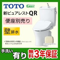 [CS230BP+SH231BA-SC1] TOTO トイレ ピュアレストQR 組み合わせ便器(ウォ...