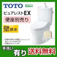 [CS325BPR--SH321BAS-SC1] TOTO トイレ ピュアレストEXシリーズ 組み合...