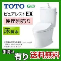 [CS330B+SH331BA-NW1] TOTO トイレ ピュアレストEXシリーズ 組み合わせ便器...