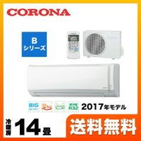CSH-B4017R-W コロナ ルームエアコン  Bシリーズ 冷房/暖房:14畳程度 単相100V...