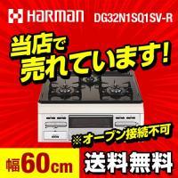 [DG32N1SQ1SV-R-LPG] 【プロパンガス 大バーナー右】 ハーマン ビルトインコンロ ...