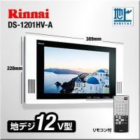 DS-1201HV-A リンナイ 浴室テレビ デジタルハイビジョン浴室テレビ 12V型 地上デジタル...