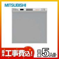 【台数限定!お得な工事費込セット(商品+基本工事)】[EW-45R1S] 三菱 食器洗い乾燥機 ビル...