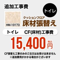 FLOOR-TOILET-01 サンゲツ トイレ部材 クッションフロア張替え工事 トイレ用  HM-...