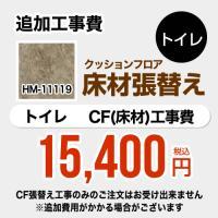 FLOOR-TOILET-09 サンゲツ トイレ部材 クッションフロア張替え工事 トイレ用  HM-...