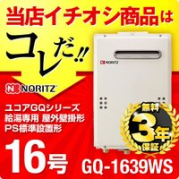 [GQ-1639WS][GQ-1639WS-13A-15A] 【都市ガス】 ノーリツ ガス給湯器 ユ...