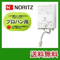 GQ-521MW-LPG 【プロパンガス】 ノーリツ ガス瞬間湯沸器 1プッシュ2レバータイプ 5号...