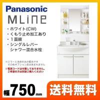 [GQM75KSCW-GQM75K1SMK] パナソニック 洗面化粧台 洗面台 エムライン Mlin...