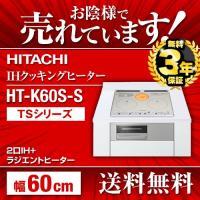 [HT-K60S-S] 日立 IHクッキングヒーター 幅60cm 2口IH+ラジエントヒーター 鉄・...