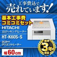 【工事費込セット(商品+基本工事)】[HT-K60S-S] 日立 IHクッキングヒーター 幅60cm...