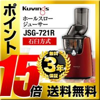 JSG-721-R クビンス ジューサー ホールスロージューサー 石臼方式  キッチン家電 Kuvi...