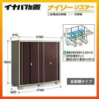 物置 イナバ KMW-219E ナイソーシスター 二重構造収納庫 全面棚タイプ(大型重量品につき特別配送)(代引不可) (設置申し込み必須)
