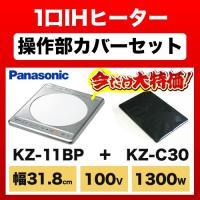 KZ-11BP-KZ-C30 【同梱発送】【KZ-11BP+KZ-C30セット】 パナソニック 一口...