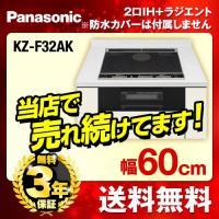 [KZ-F32AK] パナソニック IHクッキングヒーター F32シリーズ Aタイプ 2口IH+ラジ...