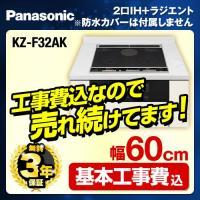 【お得な工事費込セット(商品+基本工事)】[KZ-F32AK] パナソニック IHクッキングヒーター...