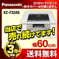 [KZ-F32AS] パナソニック IHクッキングヒーター F32シリーズ Aタイプ 2口IH+ラジ...