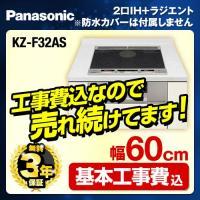 【お得な工事費込セット(商品+基本工事)】[KZ-F32AS] パナソニック IHクッキングヒーター...