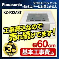 【お得な工事費込セット(商品+基本工事)】[KZ-F32AST] パナソニック IHクッキングヒータ...
