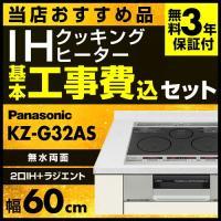【台数限定!お得な工事費込セット(商品+基本工事)】KZ-G32AS パナソニック IHクッキングヒ...