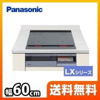 [KZ-LX6S] パナソニック IHクッキングヒーター LXシリーズ 3口IH 鉄・ステンレス対応...