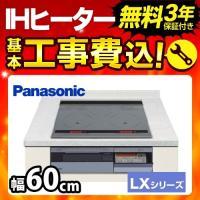 【工事費込セット(商品+基本工事)】[KZ-LX6S] パナソニック IHクッキングヒーター LXシ...