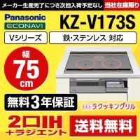 [KZ-V173S] パナソニック IHクッキングヒーター Vシリーズ V1タイプ 幅75cm 2口...