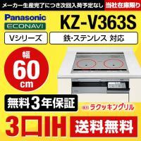 [KZ-V363S] パナソニック IHクッキングヒーター IHヒーター Vシリーズ V3タイプ 幅...