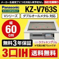 [KZ-V763S] パナソニック IHクッキングヒーター Vシリーズ V7タイプ 幅60cm 3口...