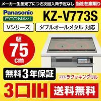 [KZ-V773S] パナソニック IHクッキングヒーター Vシリーズ V7タイプ 幅75cm 3口...