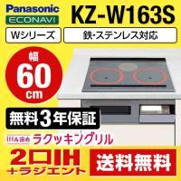 [KZ-W163S] パナソニック IHクッキングヒーター Wシリーズ 2口IH+ラジエント 鉄・ス...