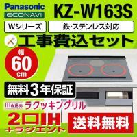 【工事費込セット(商品+基本工事)】[KZ-W163S] パナソニック IHクッキングヒーター Wシ...