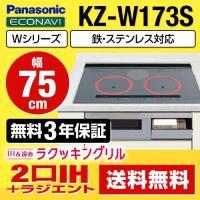 [KZ-W173S] パナソニック IHクッキングヒーター Wシリーズ 2口IH+ラジエント 鉄・ス...