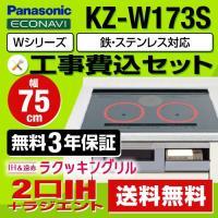 【工事費込セット(商品+基本工事)】[KZ-W173S] パナソニック IHクッキングヒーター Wシ...
