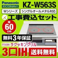 【工事費込セット(商品+基本工事)】[KZ-W563S] パナソニック IHクッキングヒーター Wシ...