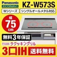 [KZ-W573S] パナソニック IHクッキングヒーター Wシリーズ 3口IH シングルオールメタ...