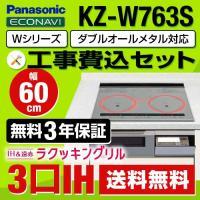 【工事費込セット(商品+基本工事)】[KZ-W763S] パナソニック IHクッキングヒーター Wシ...