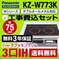 【工事費込セット(商品+基本工事)】[KZ-W773K] パナソニック IHクッキングヒーター Wシ...