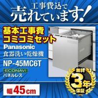 【お得な工事費込セット(商品+基本工事)】[NP-45MC6T] パナソニック 食器洗い乾燥機 買替...