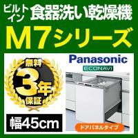 [NP-45MD7S]【無料3年保証付き】 食器洗い乾燥機 【送料無料】パナソニック M7シリーズ ...