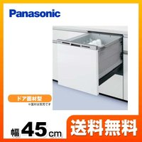 [NP-45MS7W] パナソニック 食器洗い乾燥機 M7シリーズ 幅45cm 約5人分(40点) ...