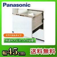 [NP-45RS6S]  パナソニック 食器洗い乾燥機 R6シリーズ ドアパネル型 幅45cm コン...