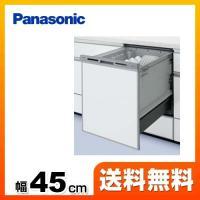 [NP-45VD7S] パナソニック 食器洗い乾燥機 V7シリーズ 幅45cm 約6人分(44点) ...