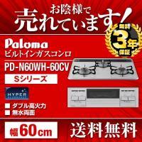 PD-N60WH-60CV-13A 【都市ガス】パロマ ビルトインコンロ S-series(エスシリ...