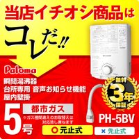 PH-5BV 13A パロマ 瞬間湯沸器 湯沸かし器 ガス湯沸かし器 湯沸し器