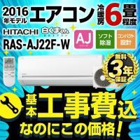 【台数限定!お得な工事費込セット(商品+基本工事)】[RAS-AJ22F-W] 日立 ルームエアコン...