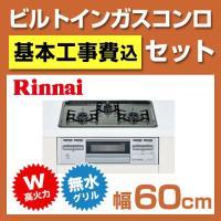 【基本工事費込セット】[RB31AM3H2S-VW-13A] ビルトインガスコンロ ビルトインコンロ...