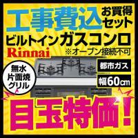 【基本工事費込セット】[RB32AM4H2S-BW-13A] 【都市ガス】 リンナイ ビルトインコン...