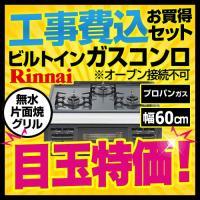 【基本工事費込セット】[RB32AM4H2S-BW-LPG] 【プロパンガス】 リンナイ ビルトイン...